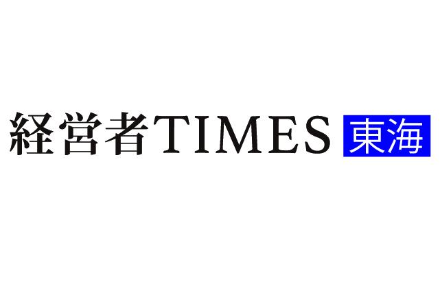 経営者タイムズ東海ロゴ