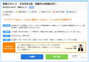 事務スタッフ募集画面(エンジャパン)