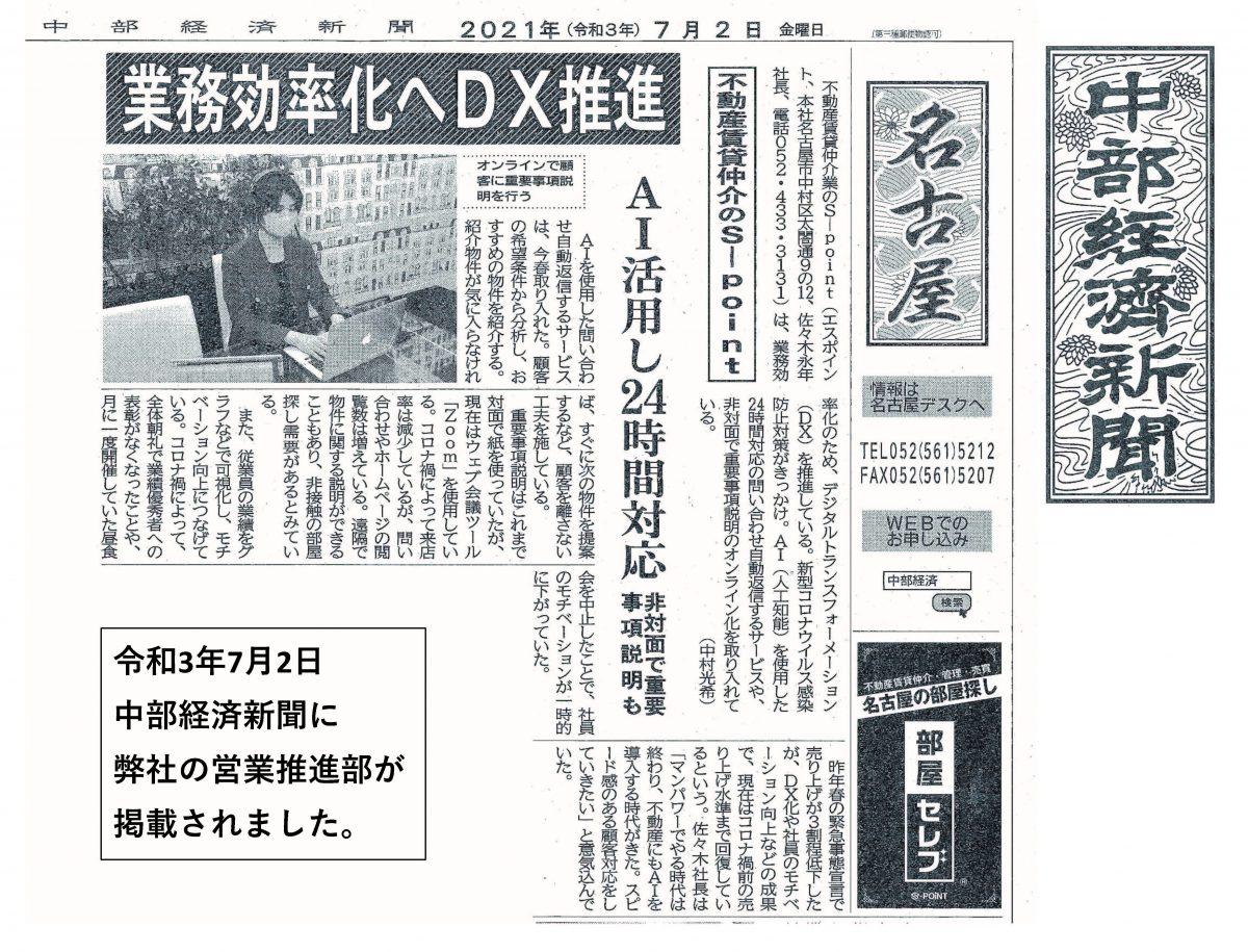 中部経済新聞社2021.7.2