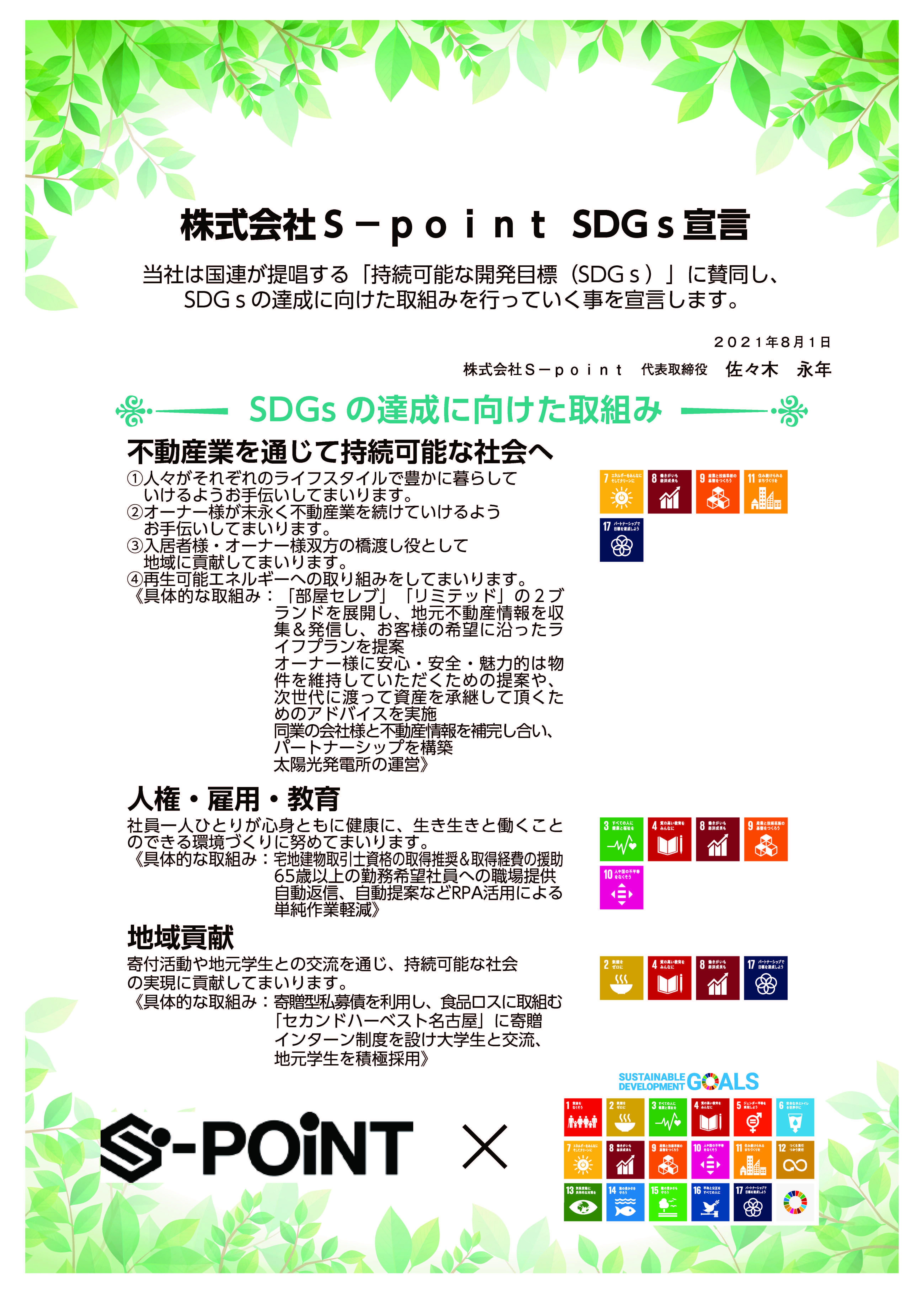 SDGs 宣言 原本