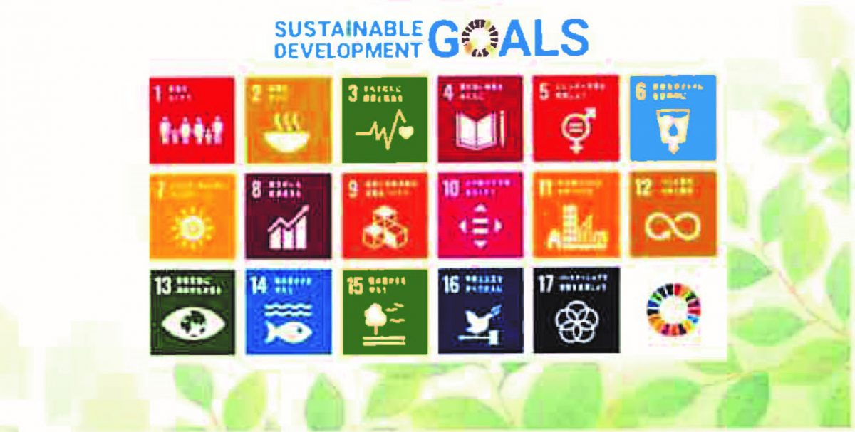 SDGs 宣言2